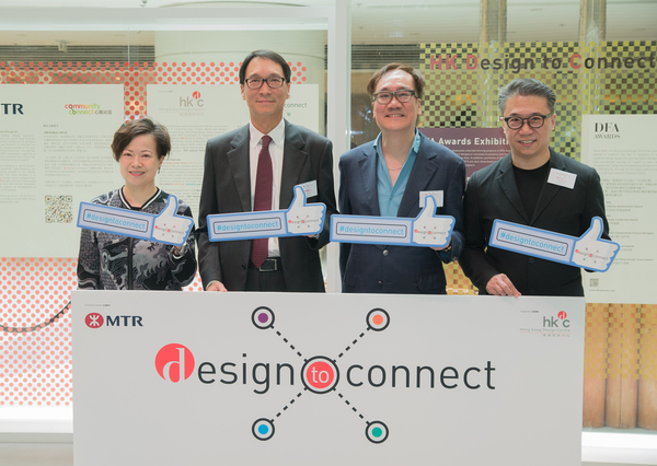 Hong Kong Design Centre, MTR Corporation showcase the excellence of Asian design at HK Design To Connect: DFA Awards Exhibition