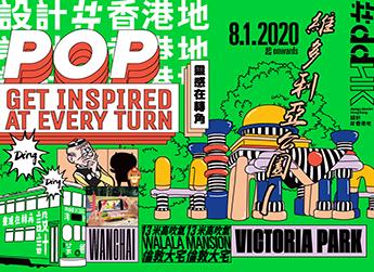 深度創意旅遊發展計劃「#ddHK 設計#香港地」  以創意設計將城區化成遊樂空間