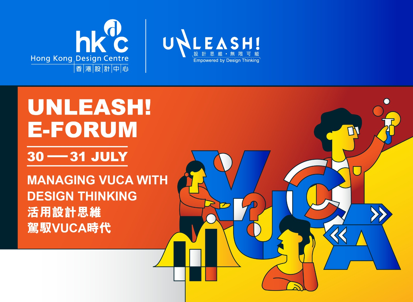 "Unleash! Design Thinking e-Forum 2020: Managing VUCA with ""Vision, Understanding, Courage and Adaptability"" Through Design Thinking"